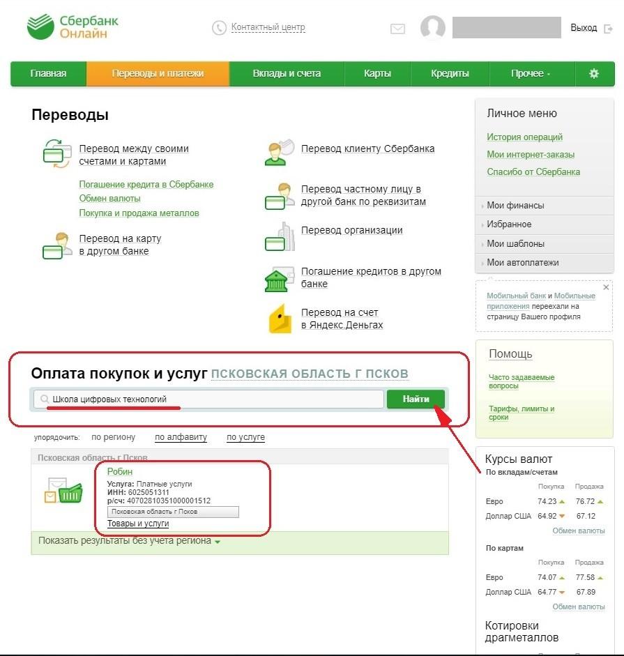 рассчитать кредит в сбербанке онлайн калькулятор