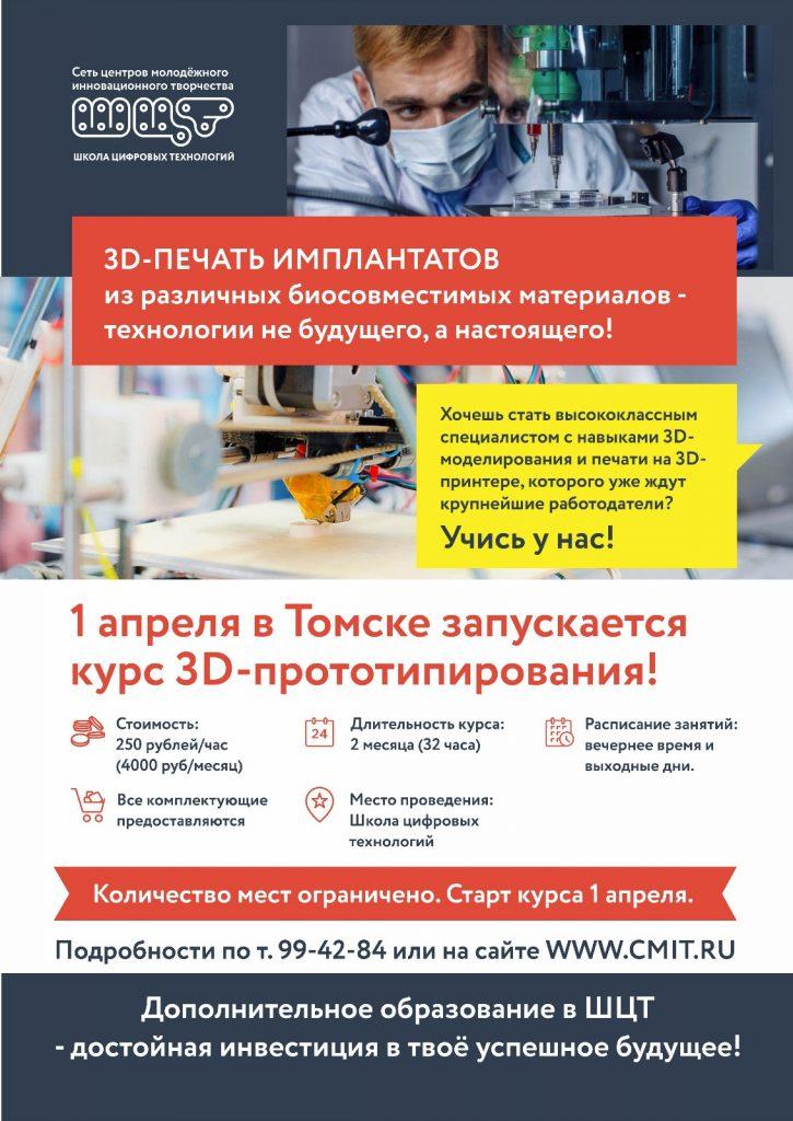 Курсы повышения квалификации Томск